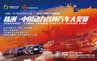 株洲·中国动力谷杯汽车大奖赛10月启幕