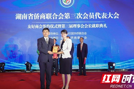 The 3rd Congress of Hunan Federation of Overseas Chinese Entrepreneurs was held