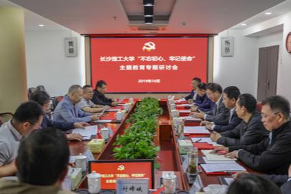 长沙理工大学举办水利工程本科办学40周年暨港航专业发展建设研讨会