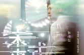 """张信哲""""未来式""""巡演上海站将连开两场 门票今日开抢"""