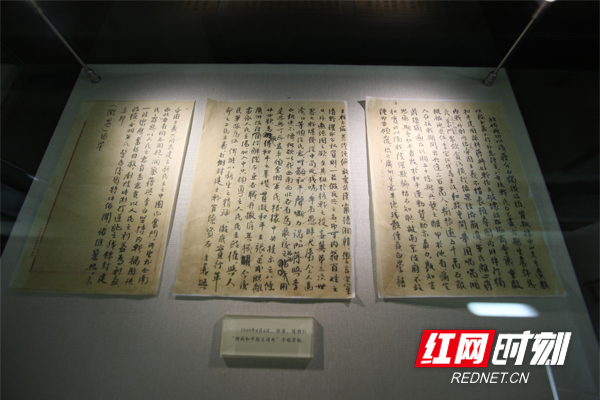 湖南和平起义通电手稿 (2).jpg