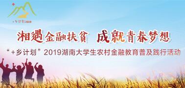 """专题:""""+乡计划""""2019湖南大学生农村金融教育普及践行活动"""