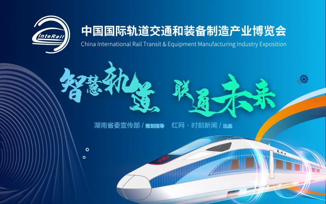 专题丨智慧轨道 联通未来——2019中国国际轨道交通和装备制造产业博览会
