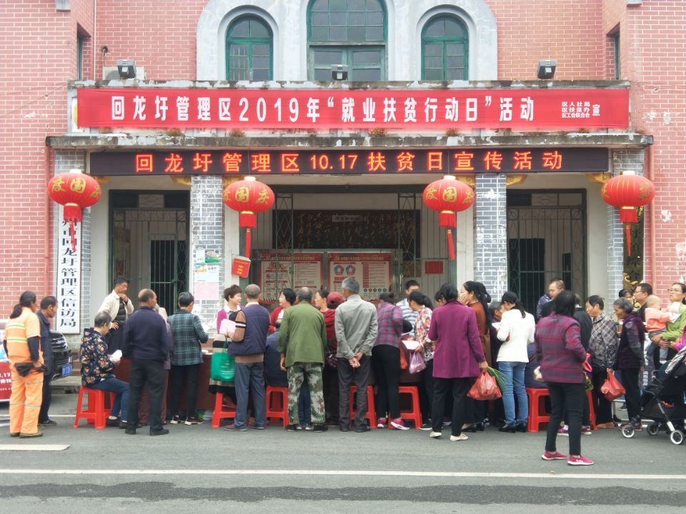 """回龙圩:开展""""就业扶贫行动日""""活动 助力就业脱贫"""