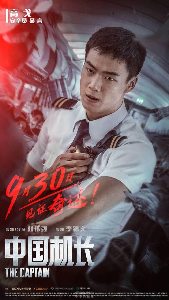 高戈《中国机长》声画双响献唱宣传曲《无畏》致敬英雄