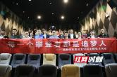 湖南信托党总支组织职工观看爱国主义主题电影《攀登者》