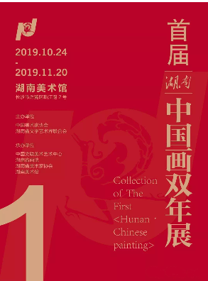 首届湖南·中国画双年展