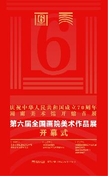 湖南美术馆开馆首展伸出五、第六届全国画院美术作品展
