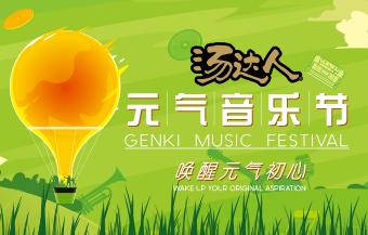 汤达人元气音乐节门票官方发放渠道公布