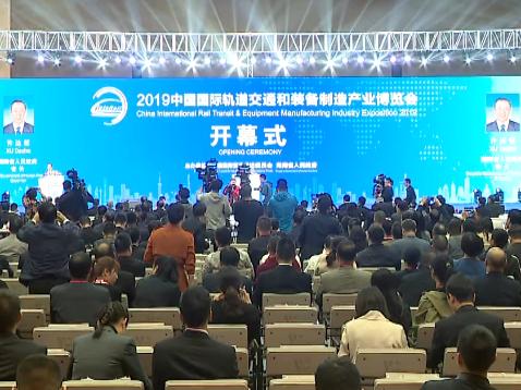 全程回顾丨中国国际轨道交通和装备制造产业博览会开幕式暨轨道交通发展论坛