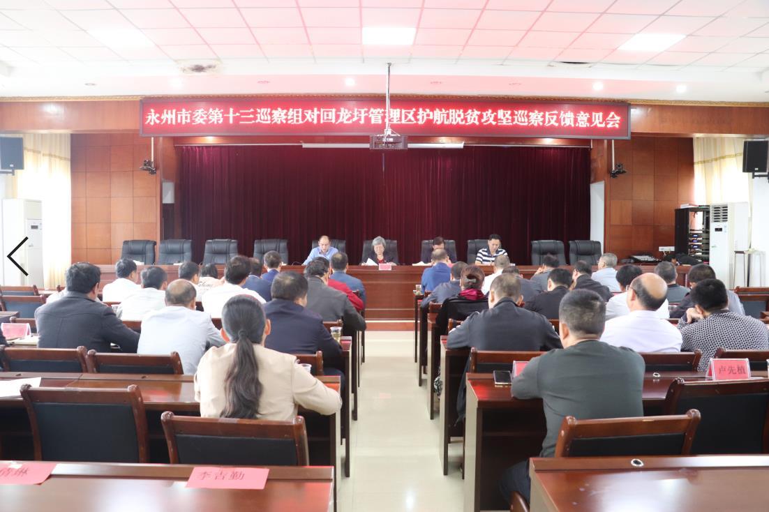 市委第十三巡察组对回龙圩管理区反馈护航脱贫攻坚专项巡察意见