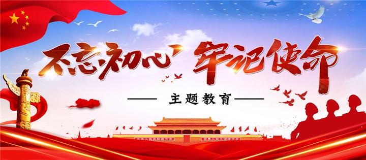 """县纪委监委召开""""不忘初心、牢记使命""""主题教育工作会"""