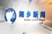 10月18日湘乡新闻