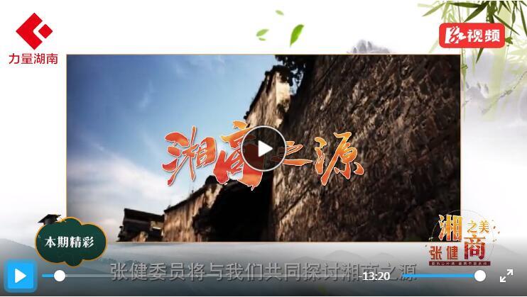 委员公开课·最美中国系列丨湘商之美:湘商之源