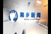 10月21日湘乡新闻