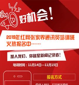 2019红网张家界通讯员培训班邀你报名