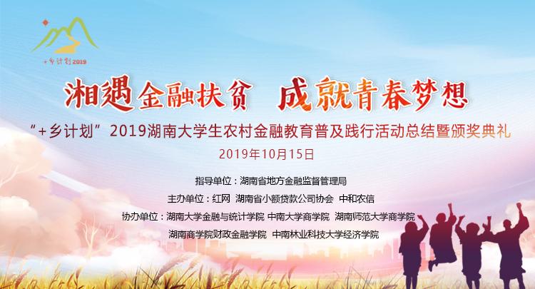 2019湖南大學生農村金融教育普及踐行活動
