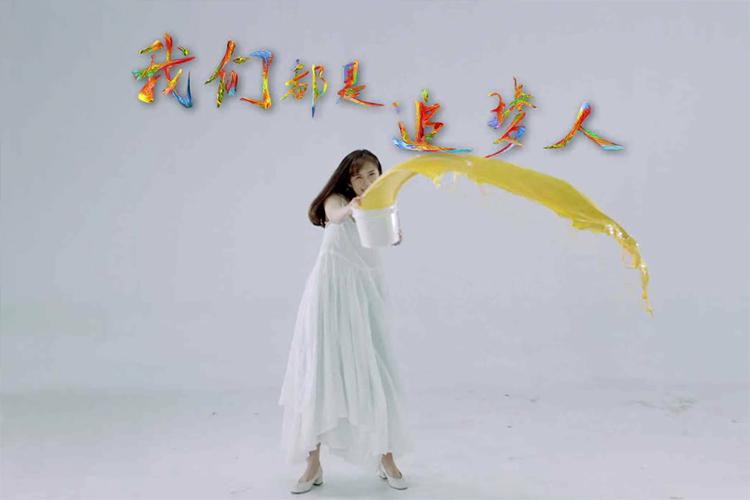 """""""中国梦""""主题新创作歌曲 《我们都是追梦人》"""