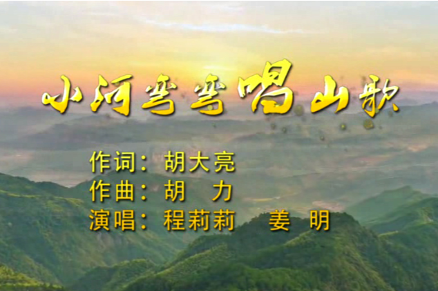 """""""中国梦""""主题新创作歌曲 《小河弯弯唱山歌》"""
