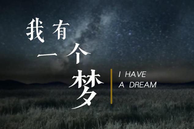 """""""中国梦""""主题新创作歌曲 《我有一个梦》"""