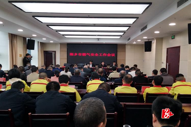 燃气安全工作会议:严管重罚筑牢安全网