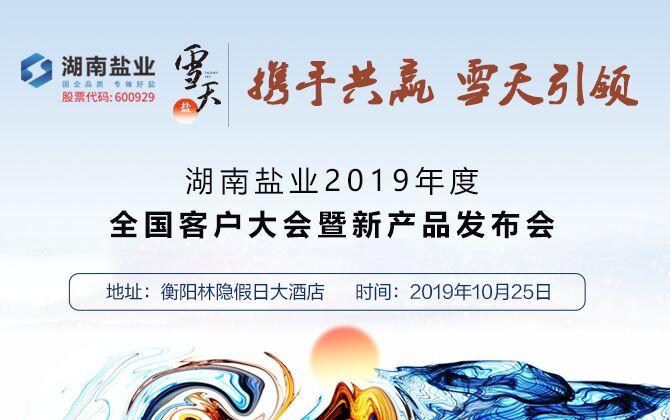 直播丨湖南鹽業2019年度全國客戶大會暨新產品發布會