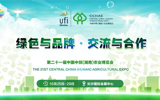 專題 | 第二十一屆中國中部(湖南)農業博覽會
