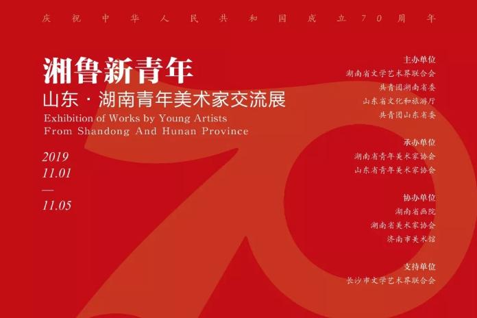 庆祝中华人民共和国成立70周年 / 湘鲁新青年——山东?湖南青年美术家交流展