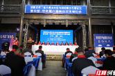 快讯 | 娄底、邵阳、益阳三市协同推进大梅山文化与旅游产业融合发展倡议书发布