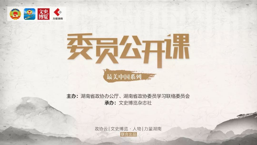 委员公开课·最美中国系列丨张健·湘商之美(二):湘商崛起