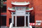 """湖湘文物新""""国保""""丨见证历史:我国第一所中美合办医院和医学院的遗存建筑"""