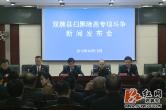 中国竞彩网:召开扫黑除恶专项斗争新闻发布会