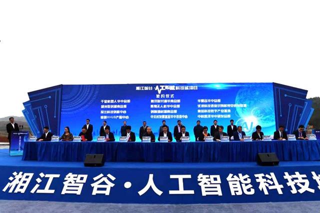 总投资500亿元 湘江智谷·人工智能科技城动工
