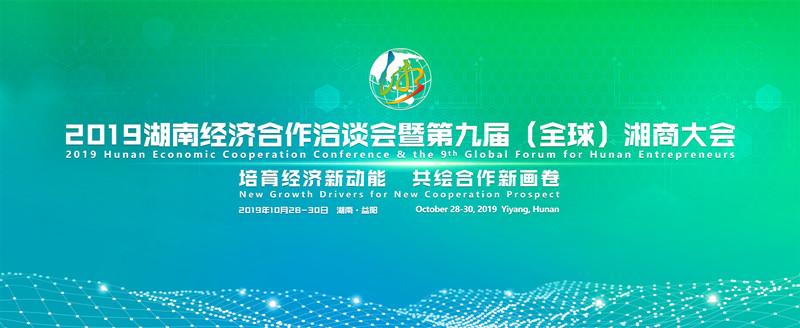 专题|2019湖南经济合作洽谈会暨第九届(全球)湘商大会
