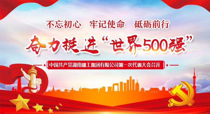 红网专题:中国共产党湖南建工集团有限公司第一次代表大会召开