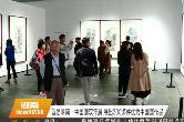 首届湖南·中国画双年展 展出300多件优秀中国画作品