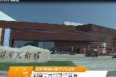 庆祝新中国成立70周年 湖南美术馆开馆首展