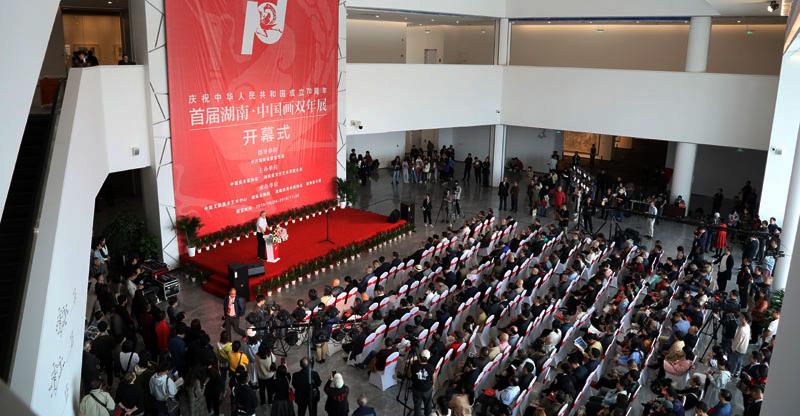 首届湖南·中国画双年展在长沙开幕
