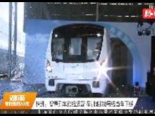 株洲:智慧列车跨线运营 深圳地铁8号线首车下线
