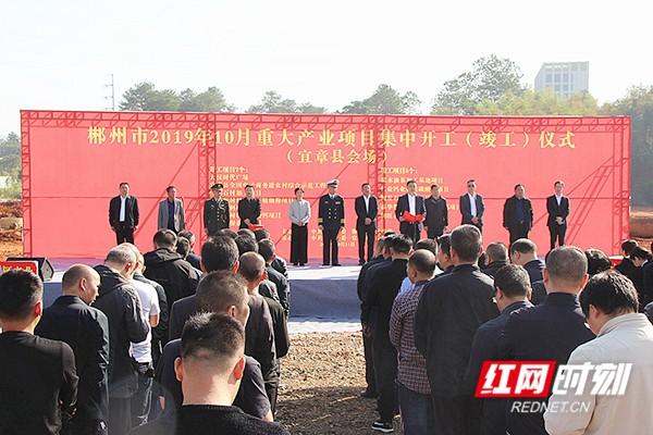宜章县举行12个重大产业项目集中开(竣)工