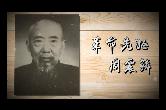 第二十九期:革命先驱周震鳞