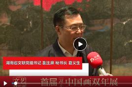 """夏义生:用""""双年展""""向全世界讲好中国故事"""