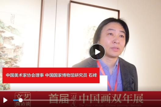 石峰:湖南的中国画将会走得更远更好