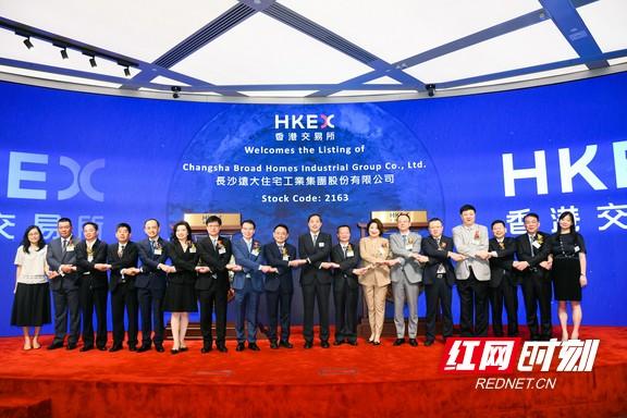 1、11月6日,麓谷企业远大住工集团在香港联交所上市,h股股份代号为2163。通讯员 供图.marked.jpg
