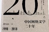 欧阳友权:中国网络文学二十年