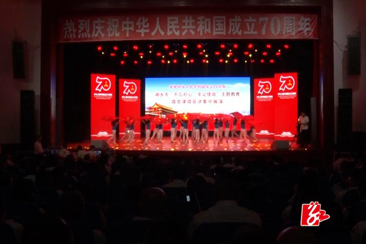 """亚洲城娱乐手机登录入口""""不忘初心、牢记使命""""微党课微宣讲登上了""""红星云"""""""