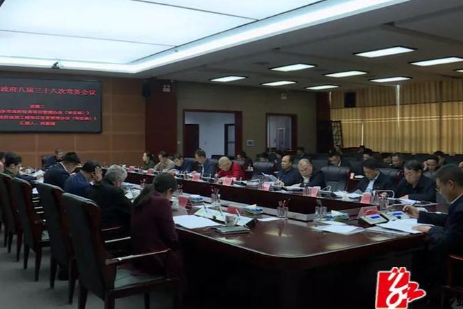 周俊文主持召开市政府八届三十八次常务会议