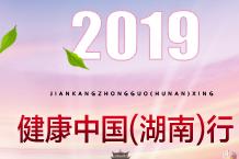 2019健康中国(湖南)行