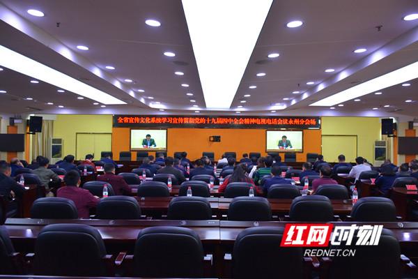 永州宣传文化系统:深入学习党的十九届四中全会精神