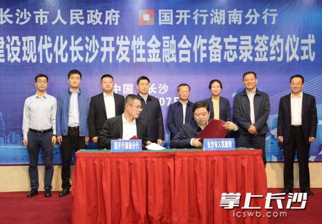 长沙市政府与国开行湖南分行签订金融合作备忘录